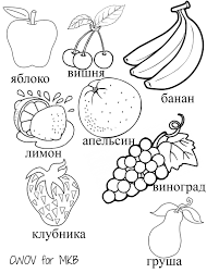 ideas of worksheet for coloring fruits for service shishita