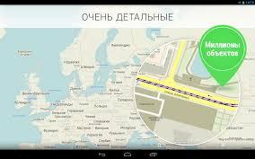 Offline Map Maps Me U2013 Offline Map U0026 Routing V6 1 7 Android страница 2