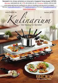 Bader Versandhaus Bader Kulinarium осень зима 2012 2013 By Katalog24 Issuu