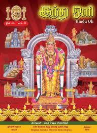 hindu l hindu oli ebook by finder 2000 issuu