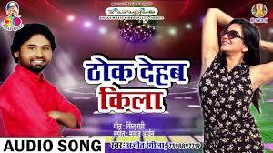 new bhojpuri song ठ क द हब क ल thok dehab kila