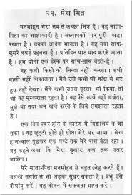 sample informal letter essay essay best friends informal letter to ones brother cbse letter essay on best friends in hindi essay topics essay on my friend in hindi