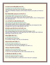Break Letter Hindi shri guru ravidas ji bani of shri guru ravidas ji in shri guru