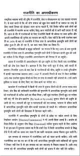 sociology essay sample religious tolerance in india essays essay on biofuels essay on essay on politics in short essay on the ldquo criminalization in short essay on the ldquocriminalization