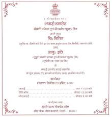 hindu wedding invitation wording indian wedding cards in language hindu wedding invitation