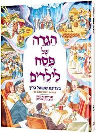 artscroll children s haggadah shmuel blitz the artscroll children s haggadah hebrew edition