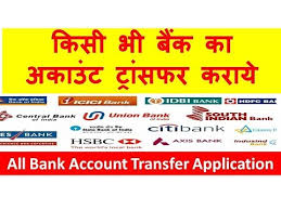 all bank account transfer application youtube