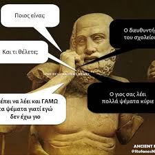 Greek Memes - the real ancient memes ancientmemes instagram photos and videos