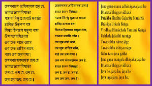 Story Of Indian National Flag National Anthem Of India Jana Gana Mana Lyrics Translation