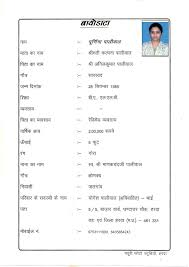 resume format in word file for experienced meaning marathi resume format for job perfect resume format