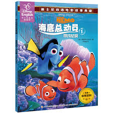 Finding Nemo Story Book For Children Read Aloud Scan Code To Learn Buy 4 48 Yuan Finding Nemo Bilingual