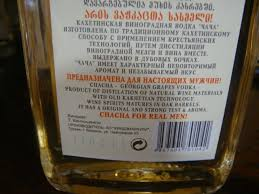 Georgia travel bottles images Georgian chacha georgian recipes jpg