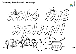Rosh Hashanah Coloring Sheet Jewish Traditions For Kids Appsameach Rosh Hashanah Colouring Pages