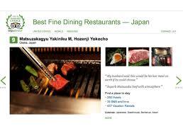 resultat cap cuisine 2012 matsusakagyu yakiniku m