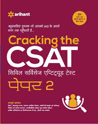 cracking the csat paper 2 includes solved papers 2017 2011