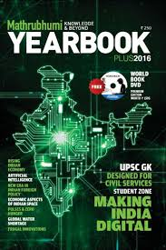 world book yearbook pre order mathrubhumi yearbook plus 2016