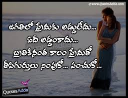 True Love Images With Quotes by Love Birds Images With Quotes In Telugu