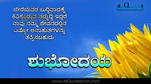 kannada morning quotes wshes for whatsapp