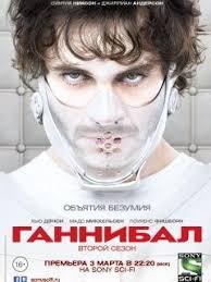 Hannibal Season 2-Hannibal Season 2