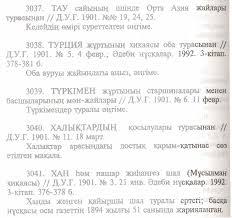 kazakh national bibliography