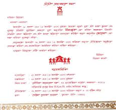 Hindu Invitation Cards Wordings Astounding Bengali Marriage Invitation Card 23 On Email Wedding