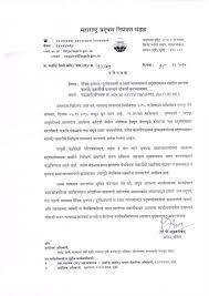study guide for cpc exam documenter maharashtra pollution control board u003e u003e circulars