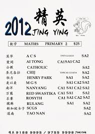 jing ying 2012 exam paper prices