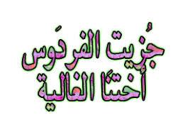 """بطاقات تعليمية لأطفالنا """" كيف ترتّل القرآن"""" Images?q=tbn:ANd9GcQvOQXpmW2uPFCA1fOYVDSzqWUIGzjPikeWx0xKXZz6gLKGKa6n"""