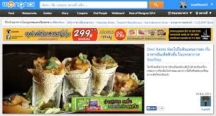 application cuisine wongnai application