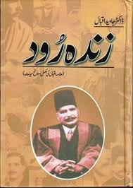 best biography prophet muhammad english what is the best biography of dr allama iqbal in urdu or english