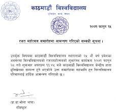 dissertation committee member invitation letter original content