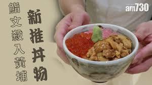 cuisine v馮騁ale 鮨文殺入黃埔新推丼物 tgif am730
