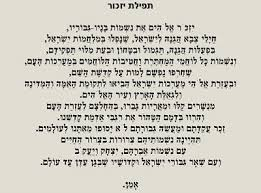 yizkor prayer in israel memorial day yizkor prayer