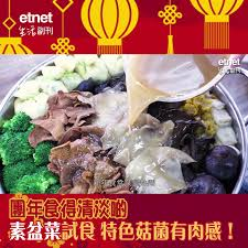 vid駮s cuisine 團年食得清淡啲 素盆菜試食特色菇菌有肉感 健康 健康養生