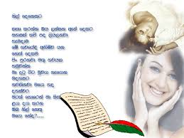 wedding wishes sinhala quotes for husband quotes for him in sinhala