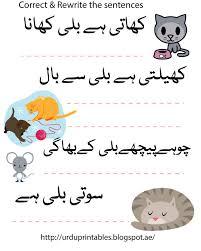 urdu printable worksheets u0026 more sentence writing practice