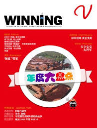 livre de cuisine di騁騁ique 韦立2017年11月期第27期by winning international issuu