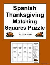 thanksgiving 4 x 4 matching squares puzzle
