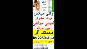 vimax in pakistan urdu youtube