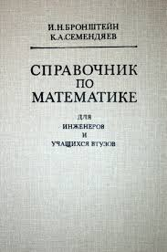 bronshtein and semendyayev wikipedia