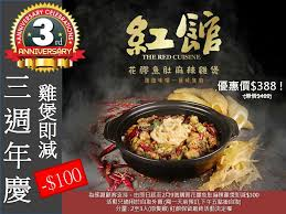 cuisine ch黎re 紅館the cuisine home