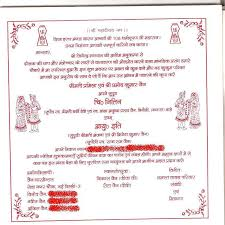 Indian Wedding Card Matter For Indian Wedding Card Matter In Hindi U2013 Wedding Invitation Ideas