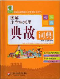 bureau dictionnaire commune allusions dictionnaire avec pinyin outil indispensable pour