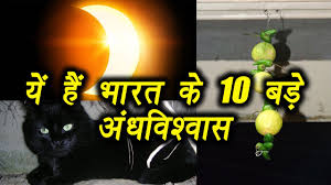 common superstitions 10 common indian superstitions भ रत क 10 बड