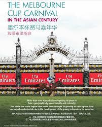 lexus tent melbourne cup 2015 the asian century u0026 the melbourne cup carnival the asian executive
