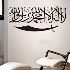 2016 new muslim words vinyl wall stickers hoem decor islamic home