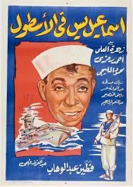 Ismail Yassin Fe El-Ostool اسماعيل يس فى الاسطول