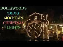 dollywood christmas lights 2017 dollywood smoky mountain christmas lights 2017 youtube