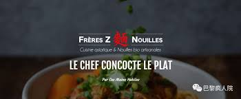 plats cuisin駸 bio 逃離巴黎系列 波爾多你一定會去 這篇波爾多中餐廳大合集你一定會收藏