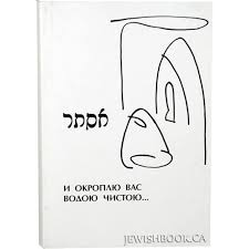 megillat esther online sprinkle you with water megillat esther buy this book
